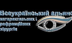 Всеукраїнський альянс катарактальних та рефракційних хірургів